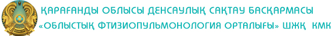 Қарағанды облысы денсаулық сақтау басқармасы «Облыстық фтизиопульмонология орталығы» ШЖҚ  КМК